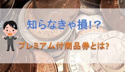 【知らなきゃ損】プレミアム付商品券事業とは?!