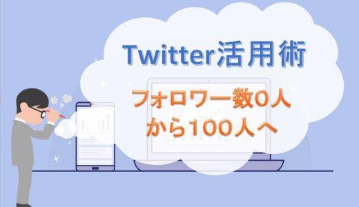Twitterで「素敵な」フォロワーさんを0人から100人へ増やす方法
