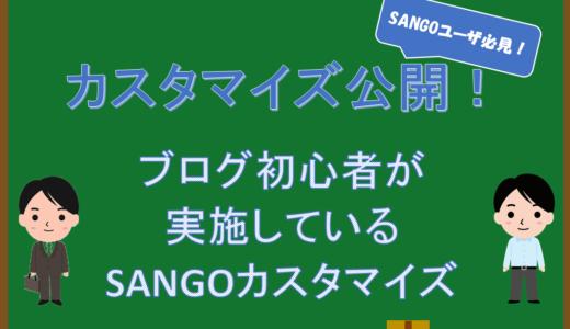 【2019年版】WordPress有料テーマのSANGOで初心者が実施したカスタマイズ
