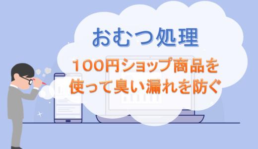 【100円商品】夏場でもおむつ処理が臭わなくなる方法!