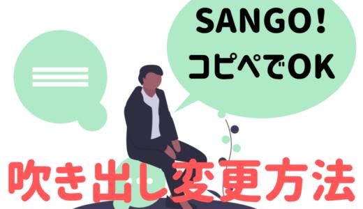【2020年版】SANGOで吹き出しの色をカスタマイズする方法