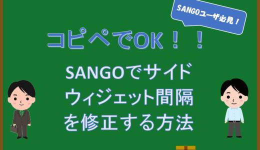 【コピペでOK】WordPressのSANGOでサイドウィジェットの間隔を変更する方法