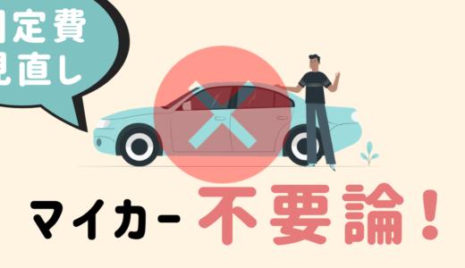 【固定費削減】車の維持費を徹底解説!手放すための4つの判断基準とは?