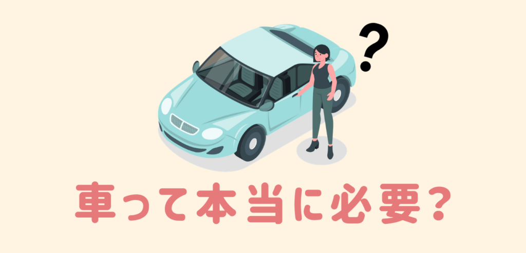 車の必要性