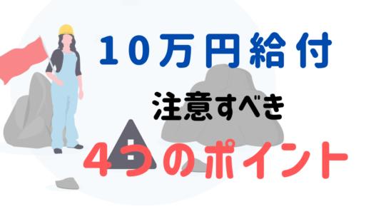 10万円給付金がもらえない?!注意すべき4つのポイント