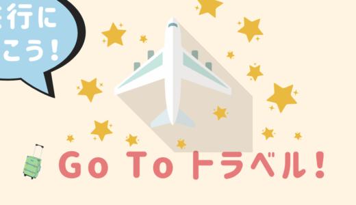 【2020年8月?】国内旅行が格安に!GO TO トラベルについて徹底解説