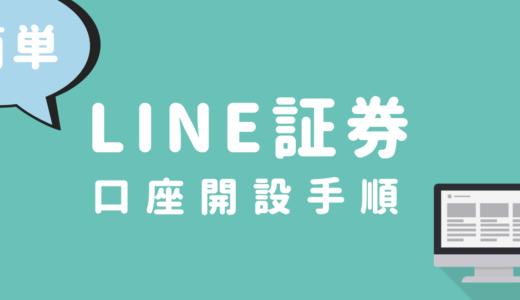 【完全版】株初心者でも分かるLINE証券の口座開設手順!