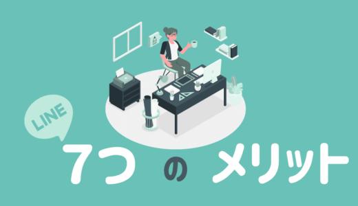 株初心者におすすめなLINE証券のメリット7選!