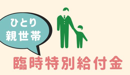 ひとり親世帯への臨時特別給付金とは?いつもらえる?いくらもらえる??