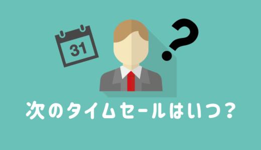 LINE証券の「株のタイムセール」の次回開催時期を予想!