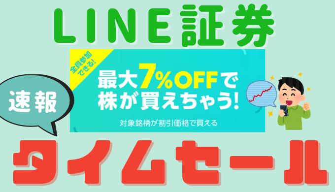 証券 セール line タイム 【リスクなし】LINE証券の初株チャンスキャンペーン全問正解!タイムセールにも参加  