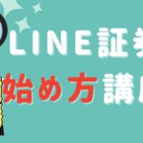 【完全版】LINE証券の始め方講座|資産運用必須時代への突入