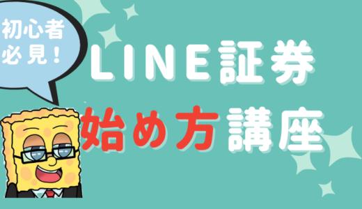 【完全版】LINE証券の始め方講座|貯金が一番だと思っているあなたへ